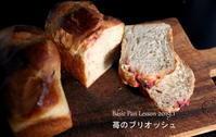 いちごのブリオッシュ2019.1月自家製酵母 - 自家製天然酵母パン教室Espoir3n(エスポワールサンエヌ)料理教室 お菓子教室 さいたま