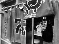 森町「7福神」で期間限定和っからつけ麺 - ぶん屋の抽斗