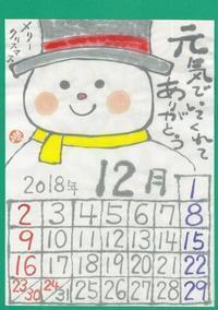 2018年12月スノーマン「元気でいてくれてありがとう」 - ムッチャンの絵手紙日記