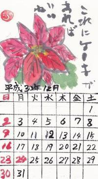 たんぽぽ2018年12月「ポインセチア」 - ムッチャンの絵手紙日記