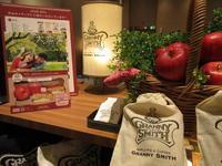 GRANNY SMITH(グラニースミス)@催事出店 - 池袋うまうま日記。