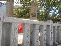 赤手拭稲荷神社 - 時の流れに身を任せ…