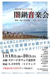 仮想定規スピンヲフ公演「闇鍋音楽会」:1/18~1/20 - WE are KASO JOGI 私たちは仮想定規です