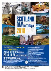 スコットランド デイ in 東京 2018 - WE are KASO JOGI 私たちは仮想定規です