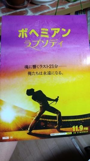 ボヘミアン・ラプソディ 行ってきましたよ - スクール809 熊本県荒尾市の個別指導の学習塾です