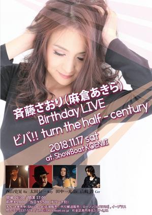★☆★ バースデーライブ いよいよ明日 ★☆★ - 麻倉あきらOfficial Blog『No Songs! No Life!』