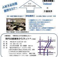 人材不足対策セミナー - 京都介護研究会