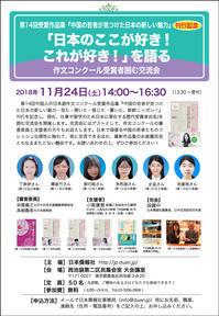 『中国の若者が見つけた日本の新しい魅力』を語る交流会、24日午後池袋で開催、参加無料 - 段躍中日報