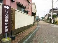 こころ旅・栃木市の小江戸と再会の笑顔! - 心紋様