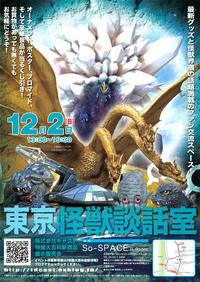 2018年最後の東京怪獣談話室、12/2開催決定! - 特撮大百科最新情報