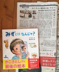 朝日新聞にて、加古絵本新刊紹介 - 早未恵理の あそび Tips