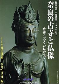 奈良の古寺と仏像 - Art Museum Flyer Collection