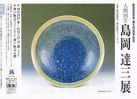 人間国宝島岡達三展 - Art Museum Flyer Collection