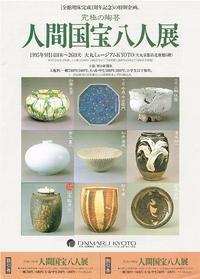 究極の陶芸人間国宝八人展 - Art Museum Flyer Collection