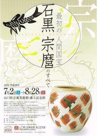 最初の人間国宝石黒宗麿のすべて - Art Museum Flyer Collection