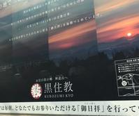 山田村 - あらびき