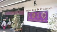 移転リニューアルCOCO KYOTO本店, Organic cafe and Chocolate COCO KYOTO - latina diary blog