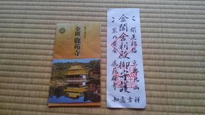 金閣寺 - ヒロままの小さな部屋通信。
