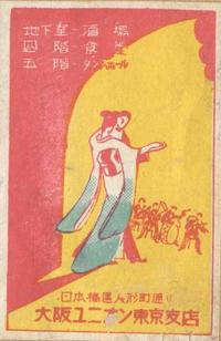 連載 日本ジャズ史(6) 1920年代 ダンスホール - ロックンロール・ブック2