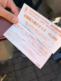 今年も足利 ココファーム収穫祭! - 埼玉でのんびり暮らす