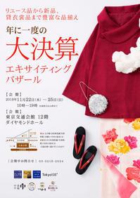 たんす屋「年に一度の!大決算エキサイティングバザール」のおしらせ - Tokyo135°池袋サンシャインシティアルタ店