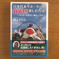 村上アシシ「日本代表サポーターを100倍楽しむ方法」 - 湘南☆浪漫
