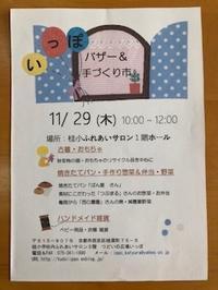 いっぽバザー&手作り市のご案内 - 桂つどいの広場「いっぽ」 Ippo in Katsura