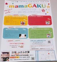 本日mamaGAKU開催します! - イベント情報