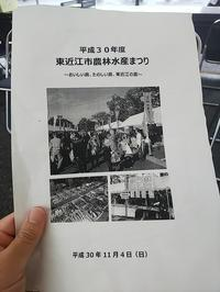 実りの秋 - 滋賀県議会議員 近江の人 木沢まさと  のブログ