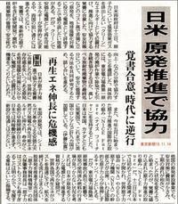 日米 原発推進で協力覚書合意、時代に逆行/東京新聞 - 瀬戸の風