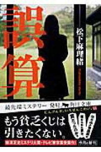 『誤算』松下麻理緒 - 高槻・茨木の不動産物件情報:三幸住研