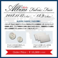 ~Albini Fabric Fair~ Made to Measure SHIRTS 編 - 服飾プロデューサー 藤原俊幸のブログ