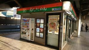 名古屋駅で謎のきのこを食べる『きしめん住よし』秋のきのこきしめん - ぶらりぶらぶら物語