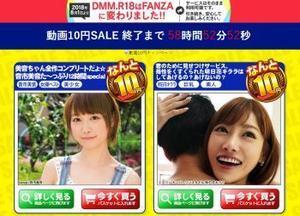 FANZAの動画10円キャンペーン - 人生マクられまくり