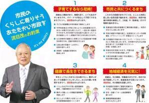 """いよいよ明日が市長選挙の投票日です。流目茂候補へのご支持をお願いします - 日本共産党 尼崎市会議員 """"徳田みのる"""" です!"""