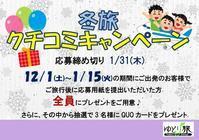 冬のキャンペーンはじめます!! - 熊本の旅行会社 ゆとり旅