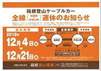 箱根登山ケーブルカー全線運休のお知らせ - はこね旅市場(R)日記