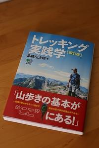 No65 高橋庄太郎さんに会う - Log.Book.Coffee
