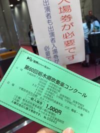 中学A第60回栃木県吹奏楽コンクール - 食べられないケーキ屋さん Sango-Papa