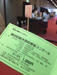 大学職場一般第60回栃木県吹奏楽コンクール - 食べられないケーキ屋さん Sango-Papa