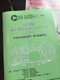 中学B代表選考会第60回栃木県吹奏楽コンクール - 食べられないケーキ屋さん Sango-Papa