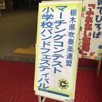 第31回栃木県マーチングコンテスト - 食べられないケーキ屋さん Sango-Papa