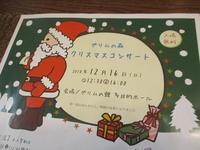 グリムの森クリスマスコンサート2018のお知らせ - 食べられないケーキ屋さん Sango-Papa
