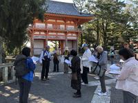 2018 熊野古道 万葉ウオークと公演 in 御坊-1(ウオーク) - 東 道のきのくに花街道