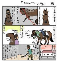 ヤツのこと〜長編〜 - おがわじゅりの馬房