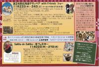 旅する材料屋 札幌へ行くの2 - 旅する材料屋 hand work amicaのいろいろお知らせ記録