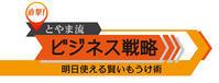 「とやま流ビジネス戦略」再放送のお知らせ! - クリアーサウンドイマイ富山店blog