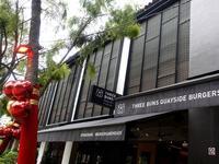 ロバートソンキーでハンバーガーを - 日日是好日 in Hong Kong