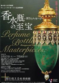 香水瓶の至宝 - AMFC : Art Museum Flyer Collection