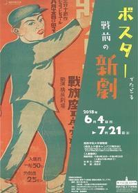 ポスターでたどる戦前の新劇 - Art Museum Flyer Collection